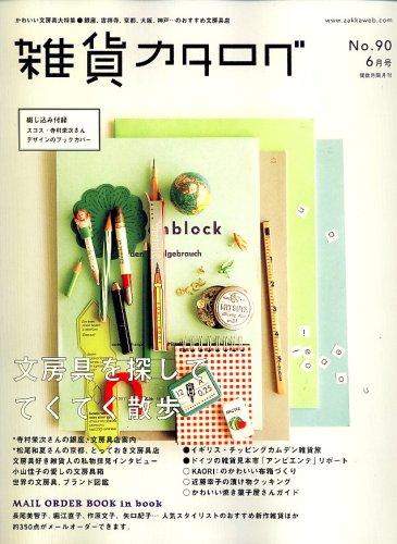 zakka catalog (雑貨カタログ) 2007年 06月号 [雑誌]の詳細を見る