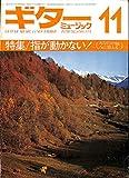 ギターミュージック 1978年11月号 特集:指が動かない!山下和仁 アントニオ古賀 小原安正