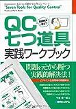 問題解決に役立つQC七つ道具実践ワークブック (Shuwasystem business guide)