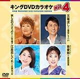 キングDVDカラオケHit4[DVD]