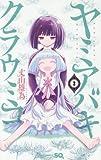 ヤミアバキクラウミコ 2 (ジャンプコミックス)