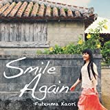 Smile Again(初回限定盤)(DVD付)