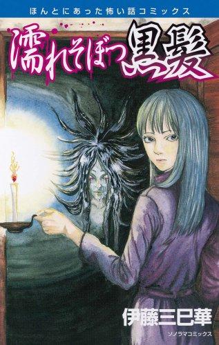 濡れそぼつ黒髪 (ほんとにあった怖い話コミックス)の詳細を見る