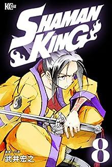 SHAMAN KING ~シャーマンキング~ KC完結版(8) (少年マガジンエッジコミックス)