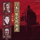 日本の歴史的演説~軍人編~