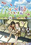 マイマイ新子と千年の魔法 [DVD]