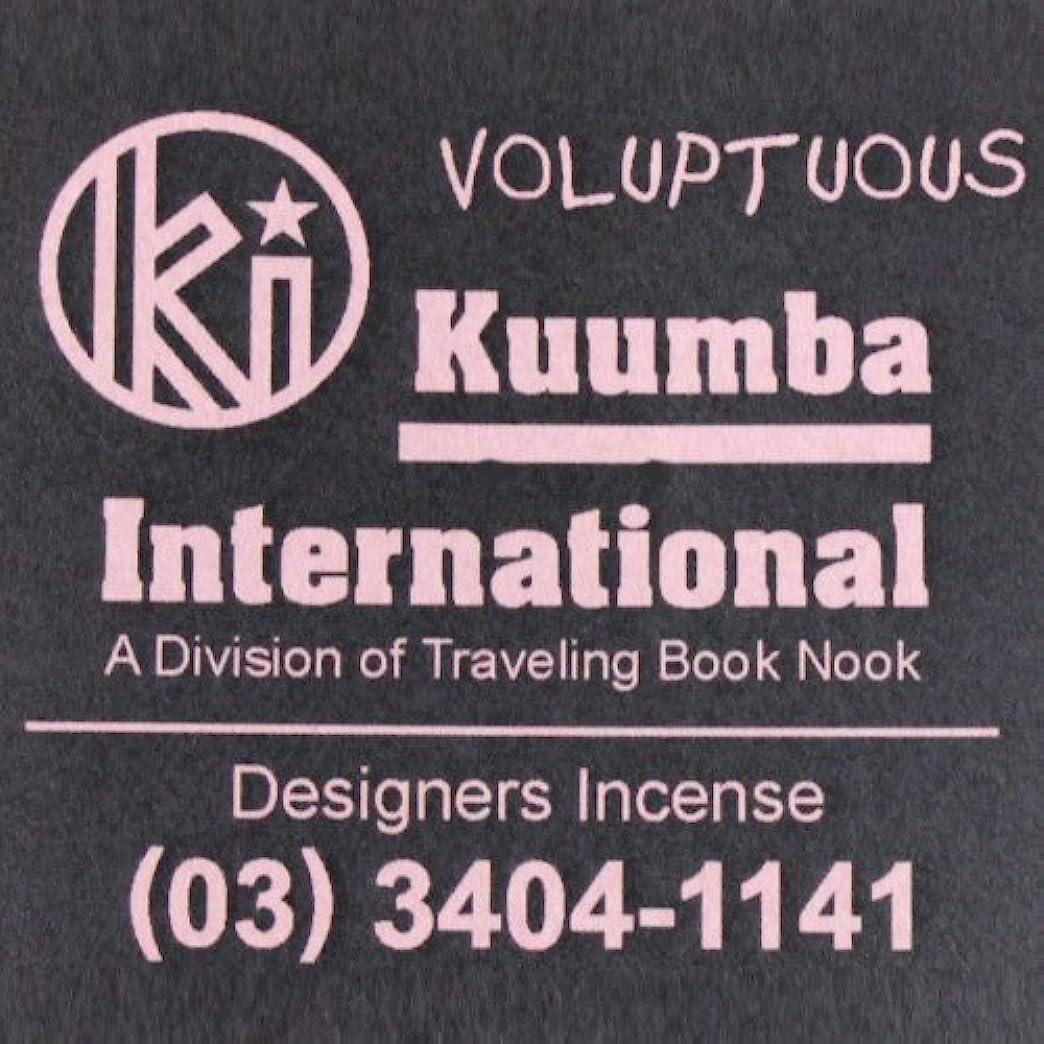 うるさい引き出す影のあるKUUMBA (クンバ)『incense』(VOLUPTUOUS) (Regular size)