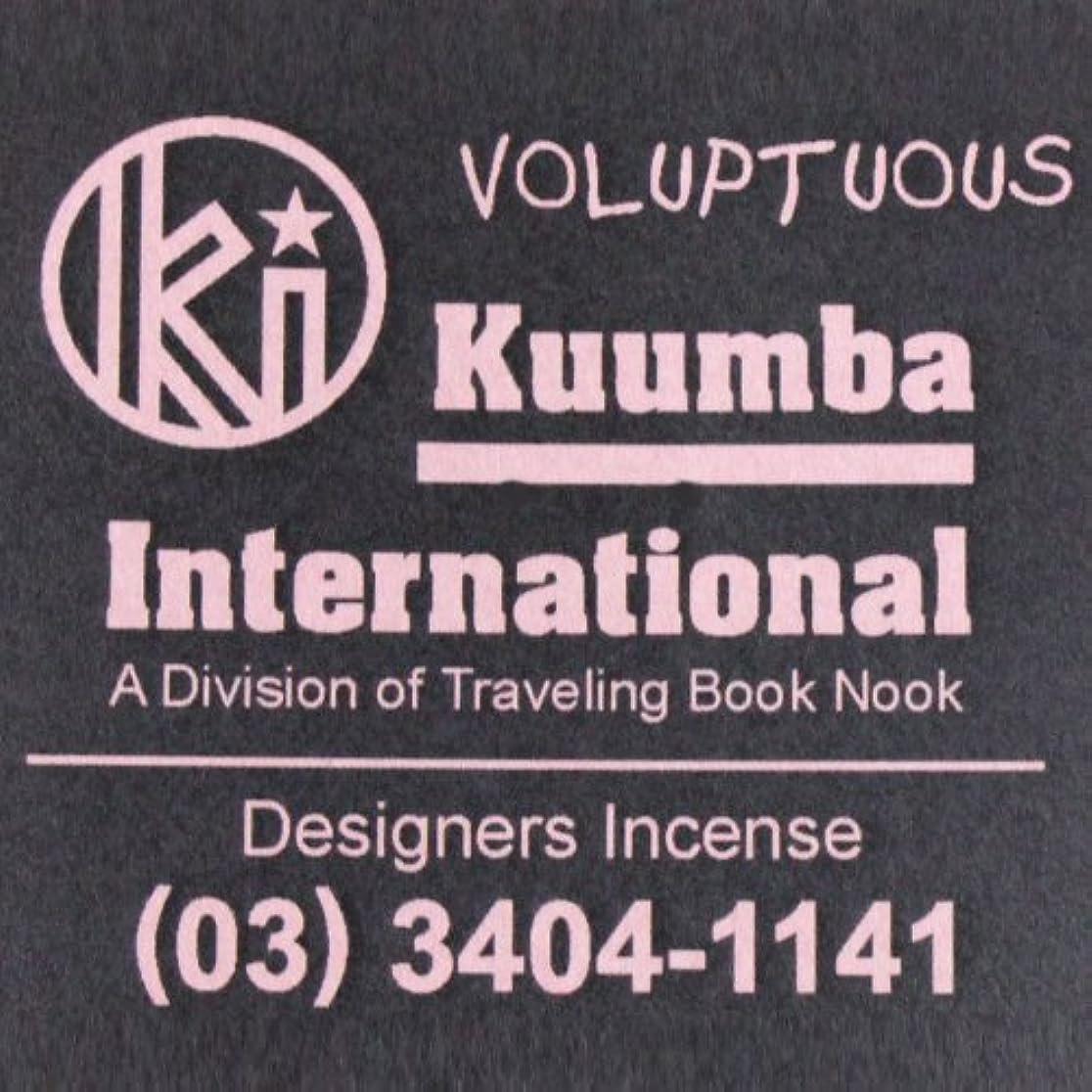 の量認識ウールKUUMBA (クンバ)『incense』(VOLUPTUOUS) (Regular size)