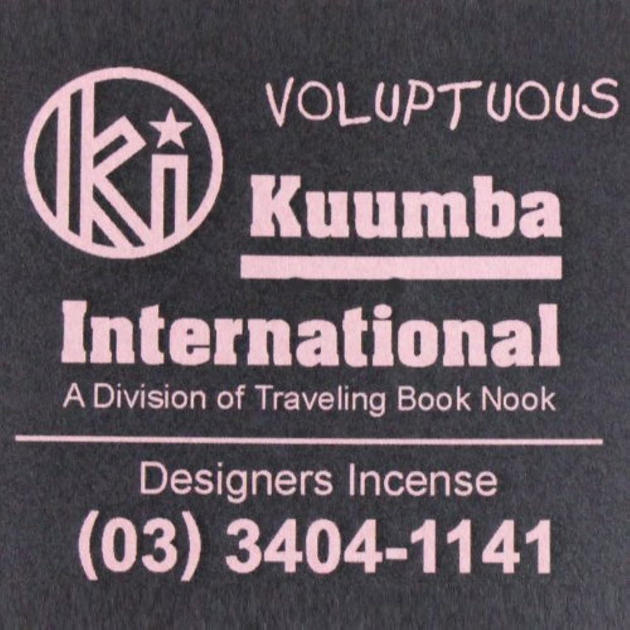 弁護士寛大さ財政KUUMBA (クンバ)『incense』(VOLUPTUOUS) (Regular size)