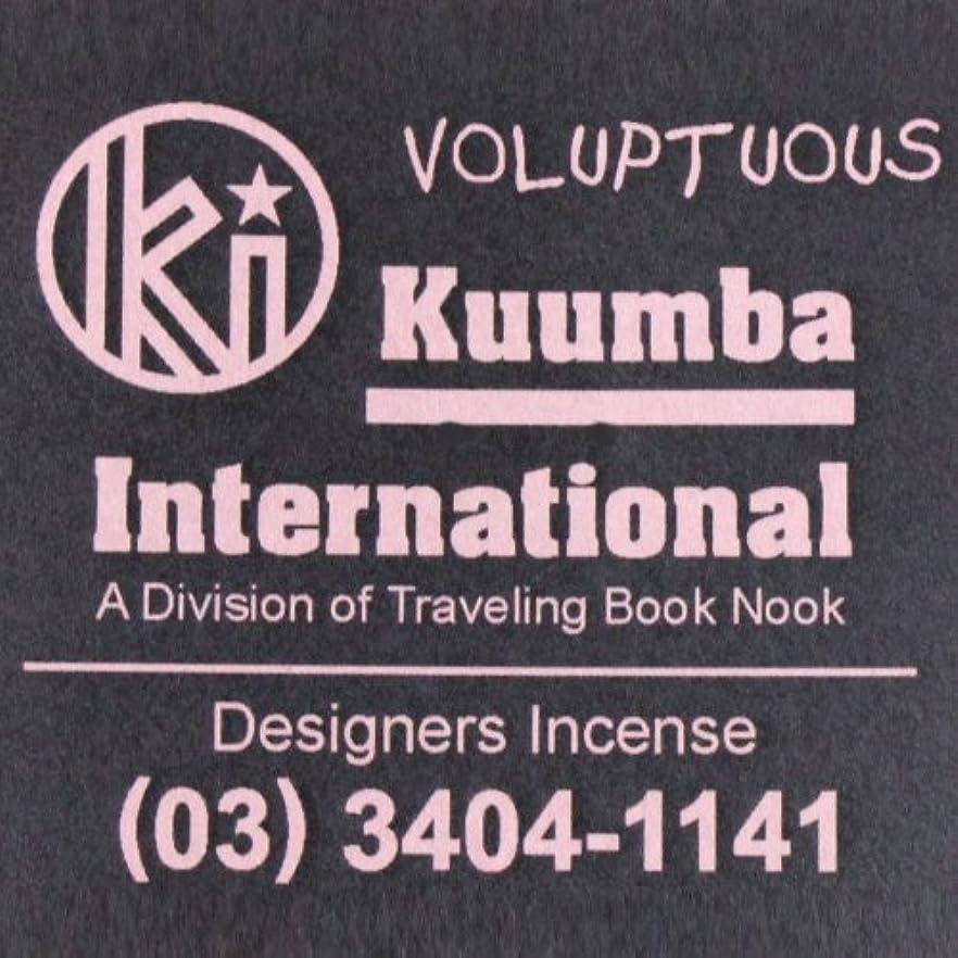 かけがえのない求人艦隊KUUMBA (クンバ)『incense』(VOLUPTUOUS) (Regular size)