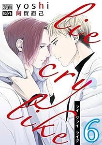 lie cry like 6巻 表紙画像
