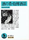 酒の肴・抱樽酒話 (岩波文庫)