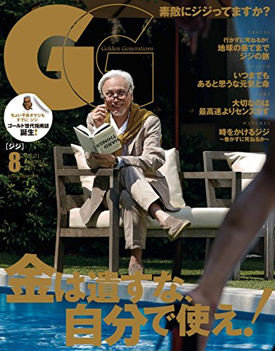 SCawaii! 20178月号増刊 GG-ジジ- Vol.1