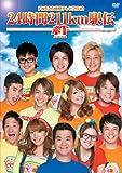 FNS26時間テレビ2010「24時間211km駅伝〜絆〜」 [DVD] / ヘキサゴンオールスターズ (出演)