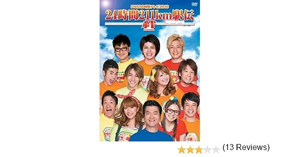 Amazon | FNS26時間テレビ2010「...