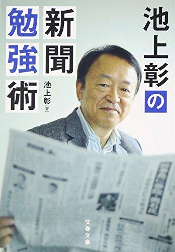 池上彰の新聞勉強術 (文春文庫)