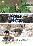 『ムツゴロウのゆかいな動物図鑑』シリーズ「ミクロの生命 ~素晴らしき循環と共生~」「...[DVD]