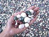 自社製造・日本製・国産砂利 スペシャル五色玉砂利(五色砂利)20kg袋 5サイズ(6mm~30mm) (5分(16~20mm))