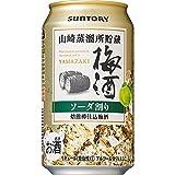 サントリー 山崎蒸溜所貯蔵 焙煎樽仕込梅酒ソーダ割り 350ml×24本