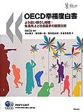 OECD幸福度白書
