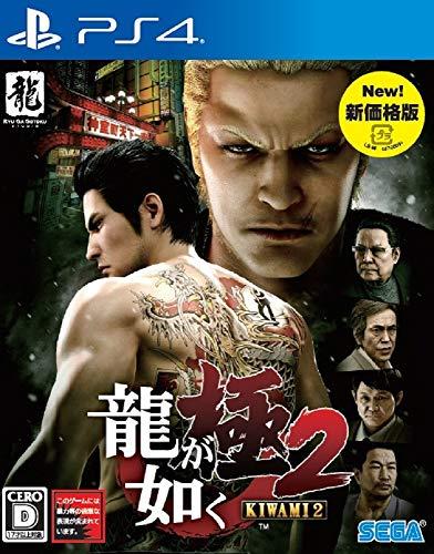 『龍が如く 極2 新価格版 - PS4』のトップ画像