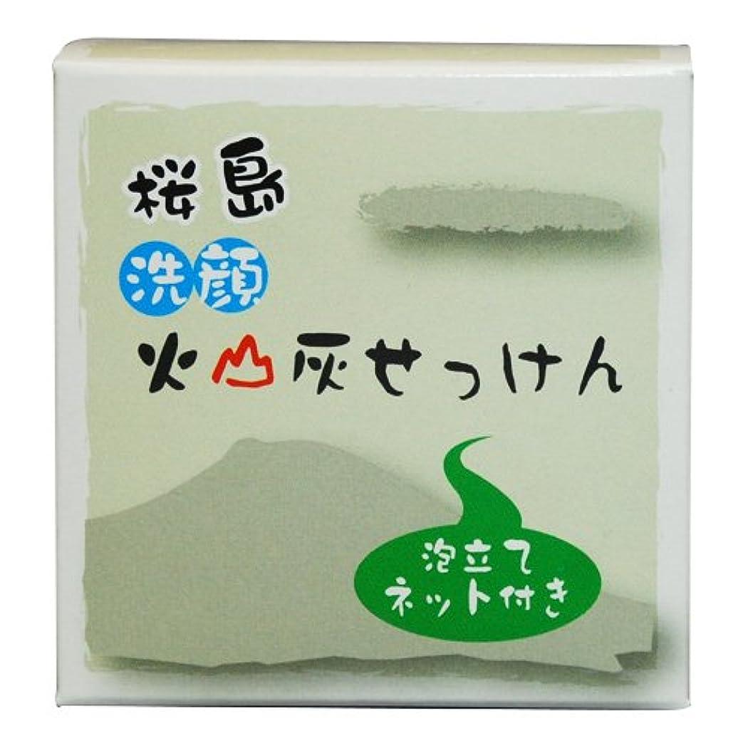 疎外スマイル感心する桜島洗顔火山灰せっけん(泡立てネット付き)