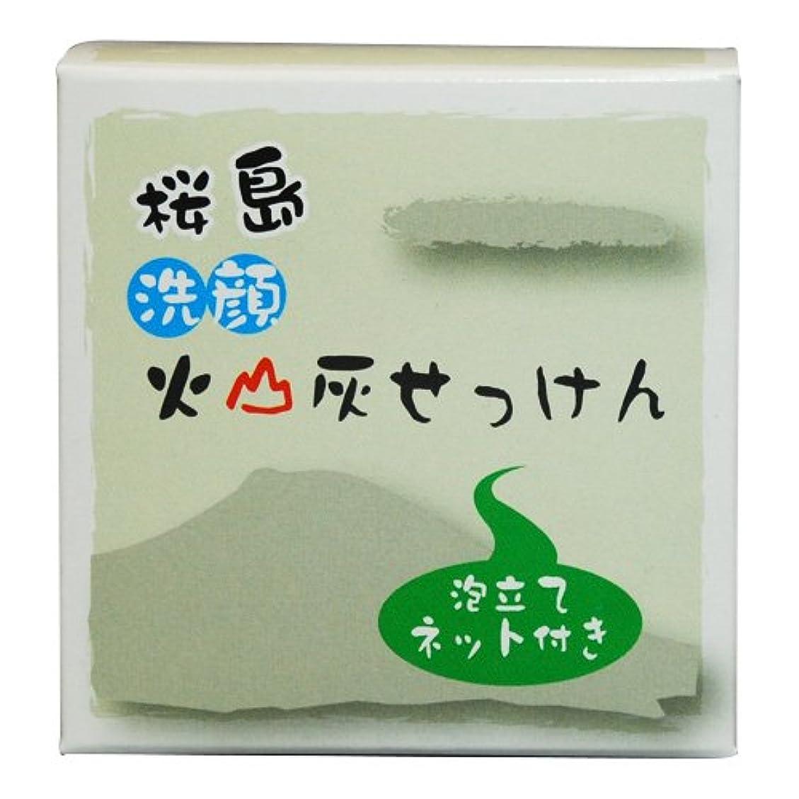 対立ロゴ証言桜島洗顔火山灰せっけん(泡立てネット付き)