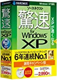 ソースネクスト 驚速 for Windows XP 謝恩キャンペーン版