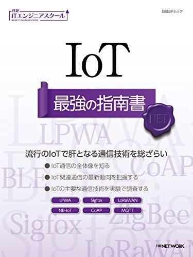日経ITエンジニアスクール IoT最強の指南書