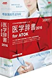 医学辞書2016 for ATOK 通常版