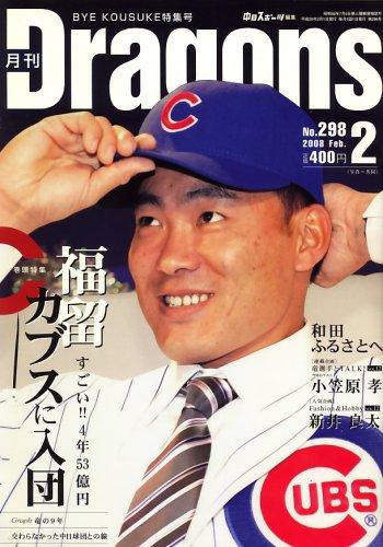 月刊 Dragons (ドラゴンズ) 2008年 02月号 [雑誌]