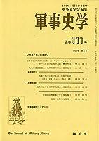 軍事史学 第28巻第3号 特集・南方の軍政