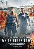 ホワイトハウス・ダウン [DVD]