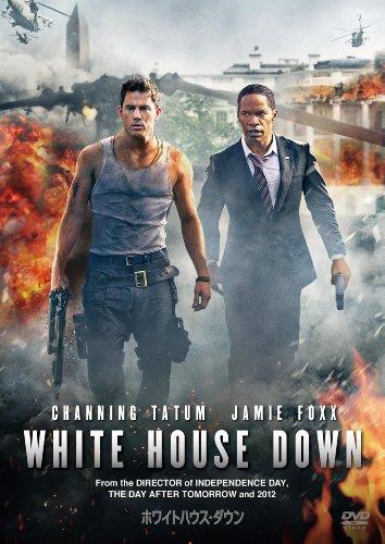 ホワイトハウス・ダウン [DVD]の詳細を見る