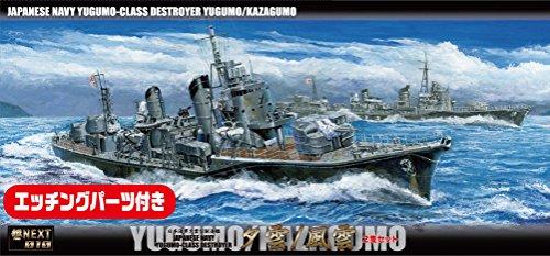 フジミ模型 1/700 艦NEXTシリーズ No.10EX-2 日本海軍夕雲型駆逐艦 夕雲/風雲 2隻セット (専用エッチングパーツ付き) 色分け済み プラモデル 艦NX10EX-2