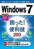できるポケットWindows 7 困った!&便利技 200 最新版 Internet Explorer 11対応 できるポケットシリーズ