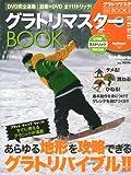 グラトリマスターBOOK (ブルーガイド・グラフィック)