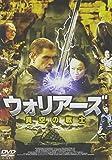 ウォリアーズ 異空の戦士[DVD]