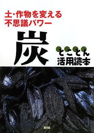 炭とことん活用読本―土・作物を変える不思議パワー