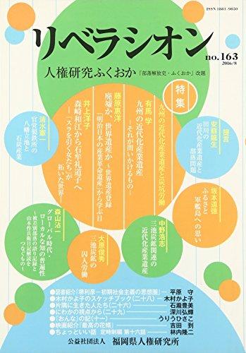 リベラシオン no.163 特集:九州の近代化産業遺産と炭坑労働