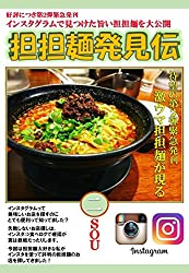 インスタグラムで見つけた旨い担担麺を大公開 担担麺発見伝 第2集