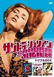サンドラ・ジュリアン トリプルBOX[DVD]