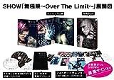 台湾ベストアルバム「舞極限~Over The Limit~」(2CD+DVD+直筆サイン入りフォトカードカレンダー+BOX付デジパック仕様 ※ルビ・対訳付) 画像