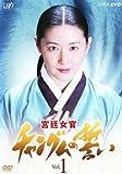 宮廷女官 チャングムの誓い 全18巻セット [レンタル落ち] [DVD]
