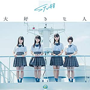 【Amazon.co.jp限定】3rd Single「大好きな人」 <Type C> 通常盤(オリジナル生写真+応募抽選ハガキ付)