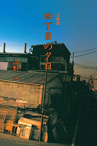 四丁目の夕日 (扶桑社コミックス)