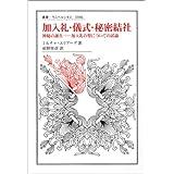 加入礼・儀式・秘密結社: 神秘の誕生──加入礼の型についての試論 (叢書・ウニベルシタス)