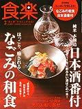 食楽 2011年 03月号 [雑誌] 画像
