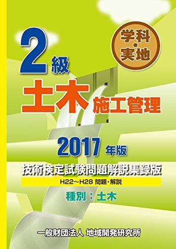 2級土木施工管理技術検定試験問題解説集録版《2017年版》