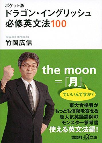 [画像:ポケット版 ドラゴン・イングリッシュ 必修英文法100 (講談社+α文庫)]